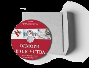 CD Priručnik – Odmori i odsustva prema Zakonu o radu u Republici Srpskoj